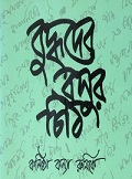 The Parabaas Bookstore: Bengali Books, and in Translations
