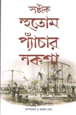 The Owl's Gaze—Everyday life in early Calcutta: Translation